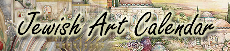 Jewish Art Calendar 2.jpg